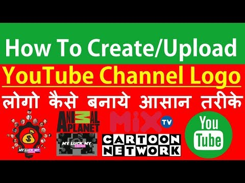 How To Create Logo And Upload On YouTube Channel In Hindi- Part 4