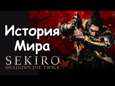 История Мира Sekiro: Shadows Die Twice | Однорукий Волк