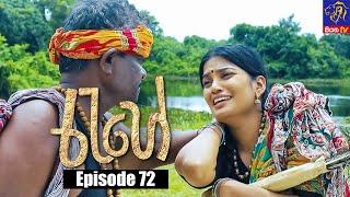 Rahee - රැහේ | Episode 72 | 26 - 08 - 2021 | Siyatha TV Thumbnail