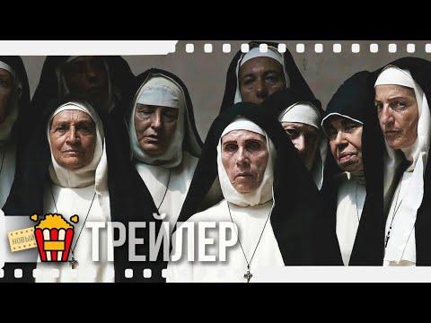 ГОСПОДИН ДЬЯВОЛ — Русский трейлер | 2019