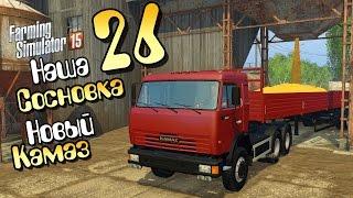 Новый Камаз - ч26 Farming Simulator 2015(Большой спрос на кукурузу сподвиг на покупку большого грузовика - Камаза. Стоит ли покупка своих денег?..., 2015-11-27T11:00:00.000Z)