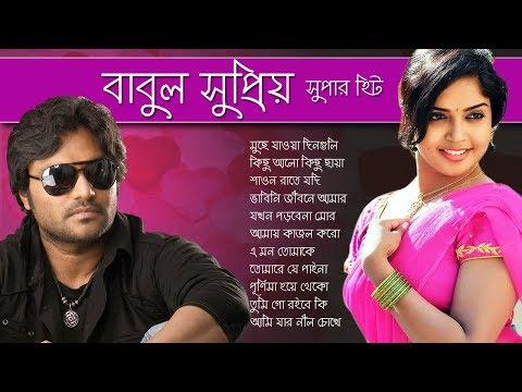 বাবুল সুপ্রিয় সুপার হিট বাংলা গানের এলবাম (২০১৮)    Babul Supriyo Bengali Songs    Indo-Banlga Music