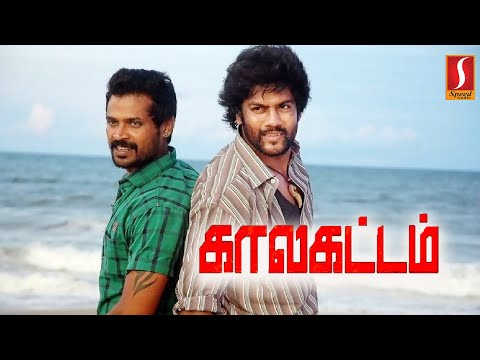 New Tamil Movie | Latest New Release Movie...