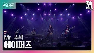 [올댓뮤직 All That Music] 에이퍼즈 (A-FUZZ) - Mr. 수박