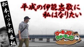 [新番組]ワーキングウォーキング#1 ~平成の伊能忠敬に私はなりたい~(松本バッチ)