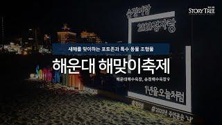 해운대 해맞이 축제 포토존 FRP동물조형물 제작 by스…