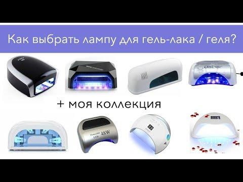 Лампа для сушки ногтей лед