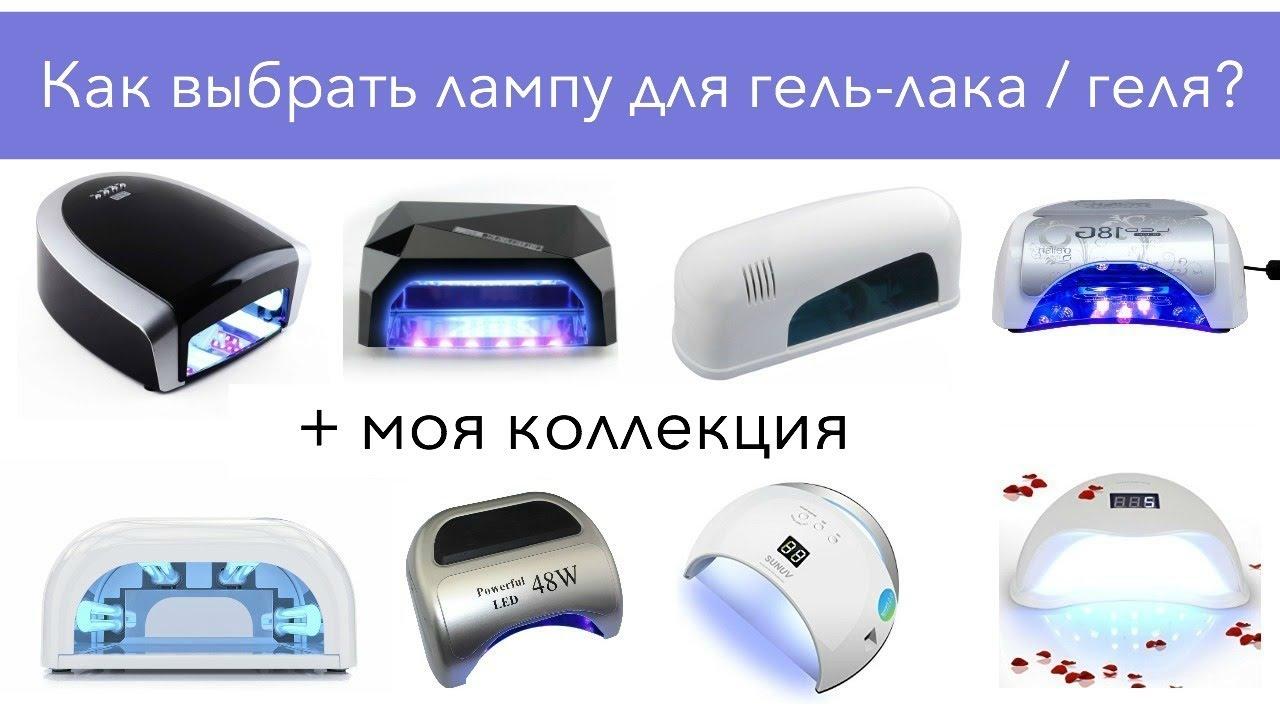 Ультрафиолетовые и LED лампы для гель - лака : как выбрать, обзор