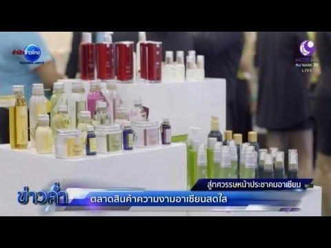 สู่ทศวรรษหน้าประชาคมอาเซียน : ตลาดสินค้าความงามอาเซียนสดใส | สำนักข่าวไทย อสมท