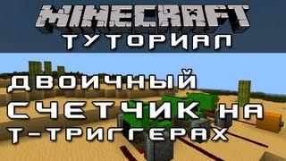 Двоичный счетчик на Т-триггерах [Уроки по Minecraft]