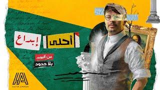 Hatim Ammor - Ahla ibdaa (Music Video 2021) l حاتم عمور - احلى ابداع