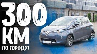 Зоя Реноновна в #ТЕСЛАЗАМЕНИТЕЛИ/Renault Zoe крутий сітікар