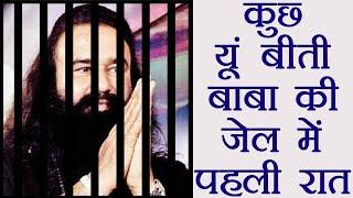 Gurmeet ram rahim case: कुछ यूं गुजरी जेल में बाबा की पहली रात । वनइंडिया हिंदी