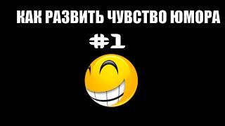 видео как развить чувство юмора