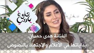 الفنانة هدى حمدان -  بداياتها في الاعلام والاجتهاد بالنصوص
