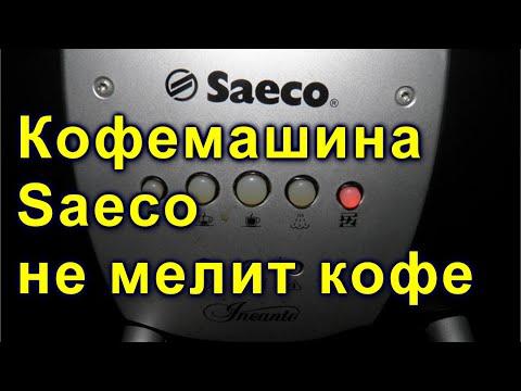 кофемашина не мелит кофе  Saeco