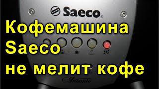 кофемашина не крейдить кави Saeco