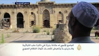 الجامع الأموي له مكانة بارزة في ذاكرة حلب التراثية