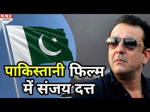 जानिए कौन सी Pakistani Film में नजर आएंगे Bollywood Actor Sanjay Dutt thumbnail