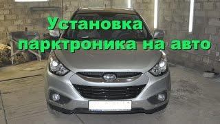 Как установить парктроник  на авто IX35(Как установить парктроник на авто IX35 самостоятельно? В данном видео отображается наглядный пример самосто..., 2015-04-05T19:22:52.000Z)