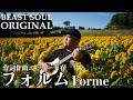 BEAST SOUL - フォルム / Forme(BEAST SOUL Official Music Video #2)