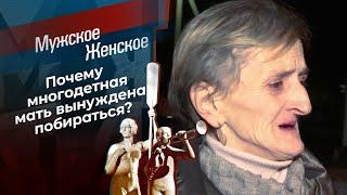 Дивеевские сироты. Мужское / Женское. Выпуск от 09.11.2020