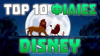 TOP 10 πιο δυνατές ΦΙΛΙΕΣ της Disney
