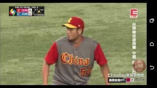 WBC世界棒球經典賽B組【中國VS古巴】China VS Cuba