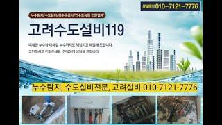 #덕소누수설비, 남양주 덕소 현대아파트 보일러배관 누수…