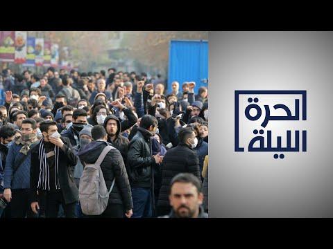 إيران تعترف باعتقال متظاهرين.. ومتهمين بإسقاط الطائرة الأوكرانية  - 21:59-2020 / 1 / 14
