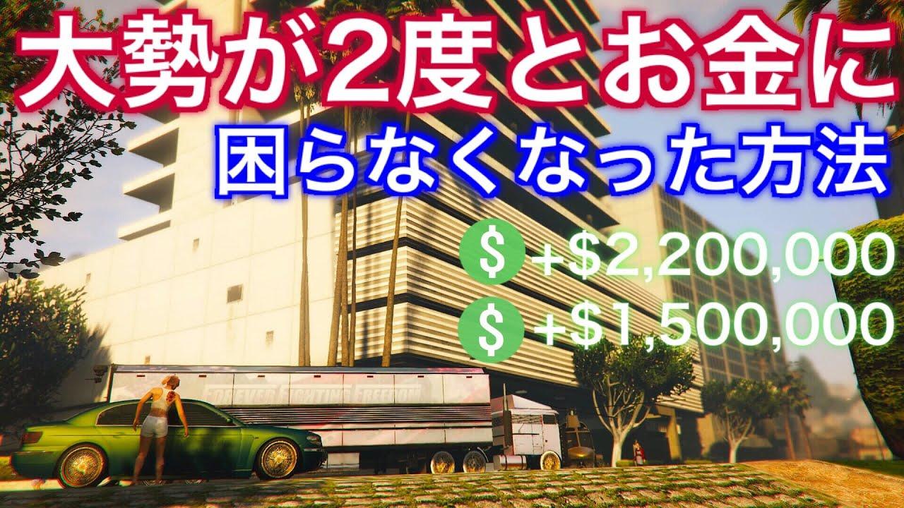ソロ gta5 お金 稼ぎ オフライン