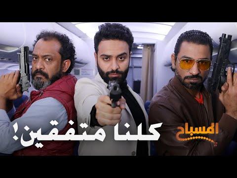 احمد شريف | المسباح | كلنا متفقين