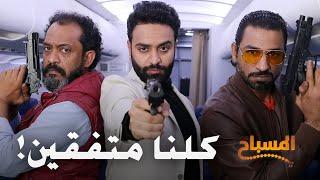 احمد شريف | #المسباح | كلنا متفقين