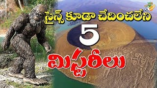 Five Biggest Mysteries Scientists Failed To Explain || 5 Mysteries || With CC || Planet Leaf
