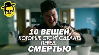 10 вещей, которые стоит сделать перед смертью [McElroy]