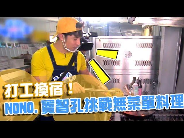 打工換宿!NONO、竇智孔挑戰無菜單料理 @東森新聞 CH51