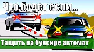 видео Буксировка автомобиля с АКПП