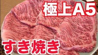 【マチョログ】超贅沢!!極上A5ランクの肉で豪快にすき焼きを食いまくる!!