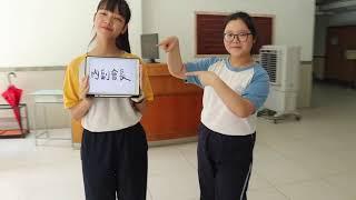 Publication Date: 2018-10-04 | Video Title: 2018~2019可道中學學生會候選內閣Light 職位宣傳