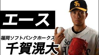【プロ野球選手の歌】ソフトバンクホークス千賀滉大【エースの宿命】