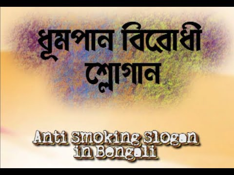 বাংলা স্লোগান।Anti Smoking Slogan in Bengali, । আবৃত্তি-অমিতা মল্লিক।