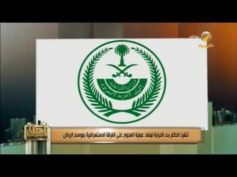 تنفيذ حد الحرابة لمهاجم الفرقة الاستعراضية في موسم الرياض Youtube