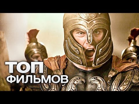 ТОП-8 ЗАХВАТЫВАЮЩИХ ФИЛЬМОВ ПРО РИМСКУЮ ИМПЕРИЮ! - Видео-поиск