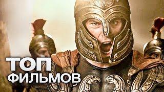 ТОП-8 ЗАХВАТЫВАЮЩИХ ФИЛЬМОВ ПРО РИМСКУЮ ИМПЕРИЮ!