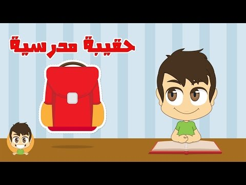Learn the School Supplies in Arabic for kids  - تعلم أسماء الأدوات المدرسية  بالعربية  للأطفال
