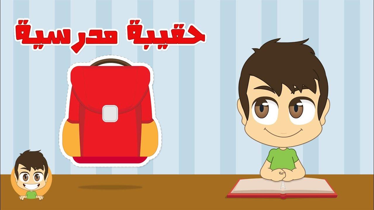 learn the school supplies in arabic for kids  u062a u0639 u0644 u0645  u0623 u0633 u0645 u0627 u0621 school supplies clip art black and white school supplies clipart owl