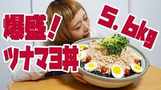【BIG EATER】12.4lb ! EXLarge tuna and mayonnaise rice bowl !【MUKBANG】【RussianSato】
