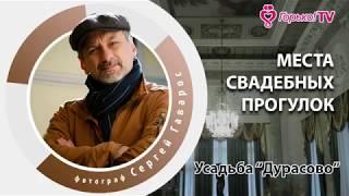 """Места свадебных прогулок в Москве - Усадьба """"Дурасово"""""""