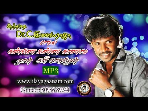 Kannae unna mp3 by anthakudi c.ilayaraja Singer ilayagaanam album