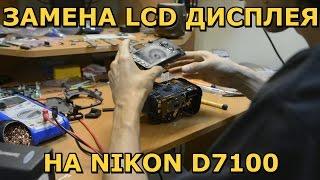 Nikon D7100: Замена ЖК дисплея в сервисном центре RESET(Друзья, огромное всем Вам спасибо за просмотр данного видео! Если это видео Вам..., 2016-08-22T17:21:01.000Z)